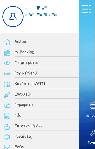 Ανέπαφη Πληρωμή Contactless Υπηρεσίες Mobile Banking στο Android 15a