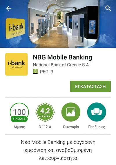 Ανέπαφη Πληρωμή Contactless Υπηρεσίες Mobile Banking στο Android 16