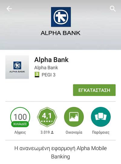 Ανέπαφη Πληρωμή Contactless Υπηρεσίες Mobile Banking στο Android 22