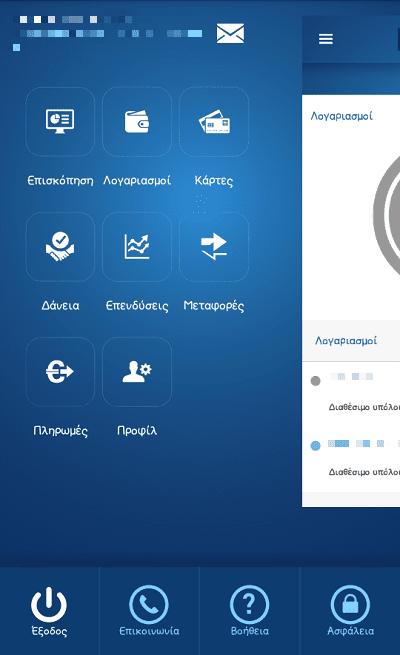 Ανέπαφη Πληρωμή Contactless Υπηρεσίες Mobile Banking στο Android 23a