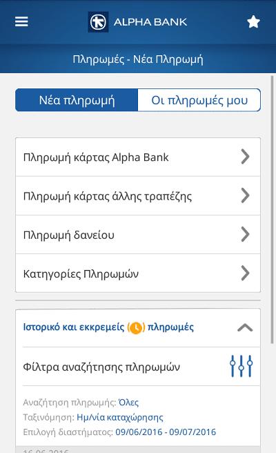 Ανέπαφη Πληρωμή Contactless Υπηρεσίες Mobile Banking στο Android 24