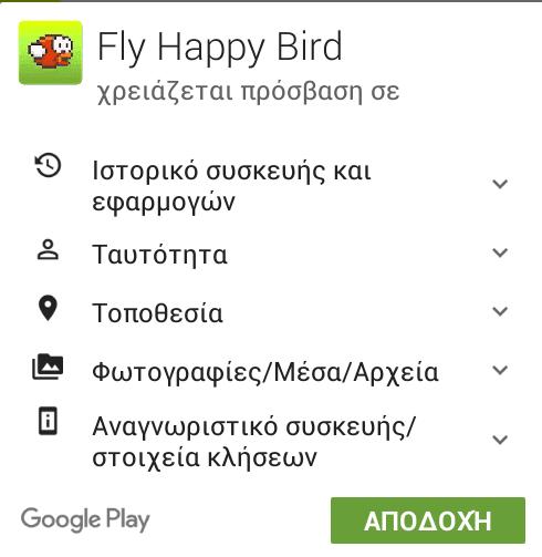 Δημοφιλείς Εφαρμογές 06