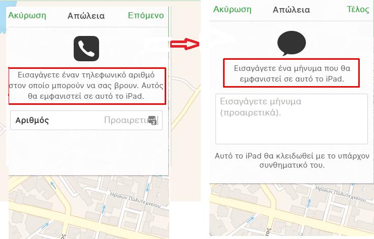 Εντοπισμός-Τηλεφώνου21αα