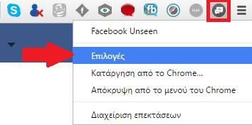 Επεκτάσεις για το Facebook 015
