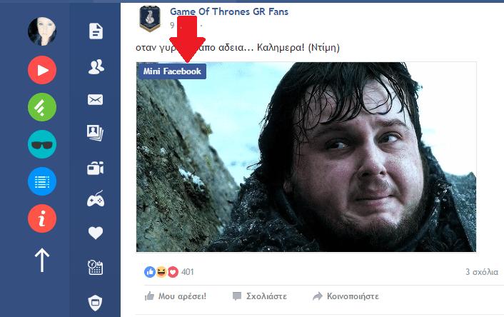 Επεκτάσεις για το Facebook 032
