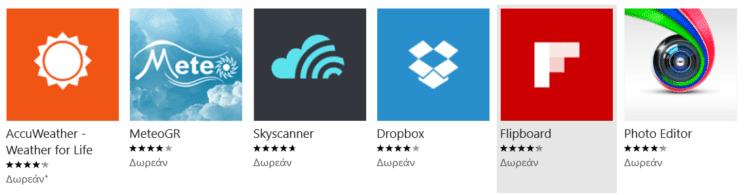 Εφαρμογές στο Windows Store 05