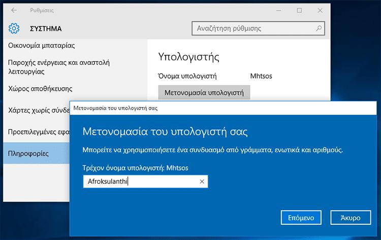 Πώς αλλάζω εμφάνιση στα Windows 10 με κάθε τρόπο 75