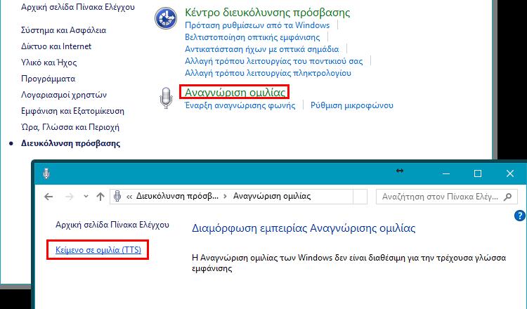 Πώς αλλάζω εμφάνιση στα Windows 10 με κάθε τρόπο 77