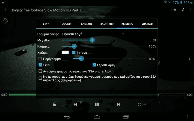 Ταινίες στο Android 05