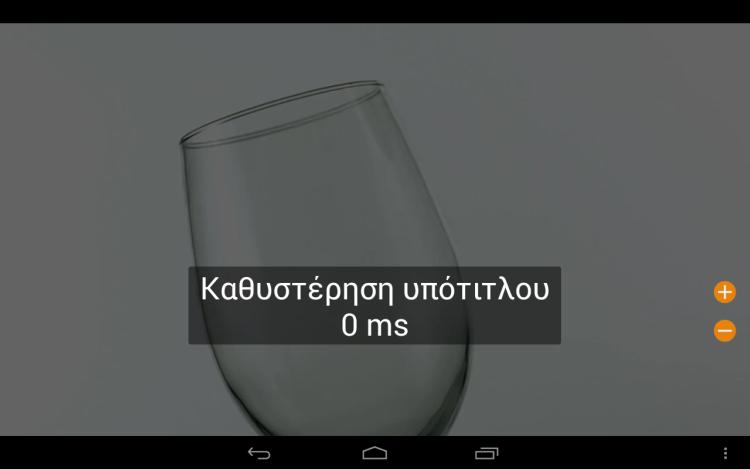 Ταινίες στο Android 11