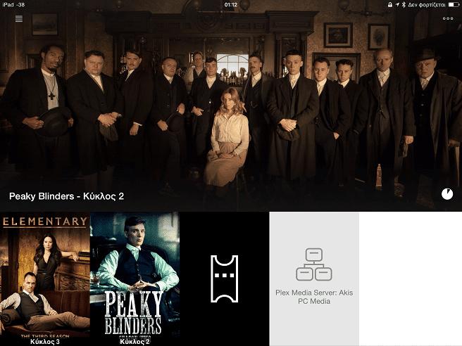 Ταινίες στο iPhone 153