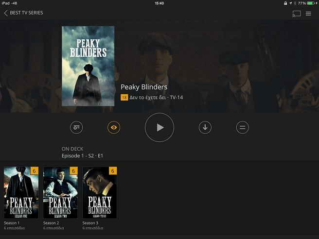 Ταινίες στο iPhone 81