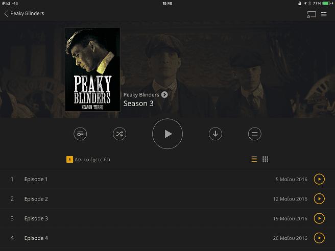Ταινίες στο iPhone 82