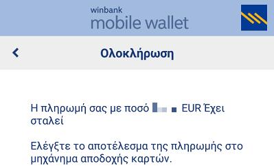 Ανέπαφη Πληρωμή Contactless Υπηρεσίες Mobile Banking στο Android 08b