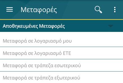 Ανέπαφη Πληρωμή Contactless Υπηρεσίες Mobile Banking στο Android 21