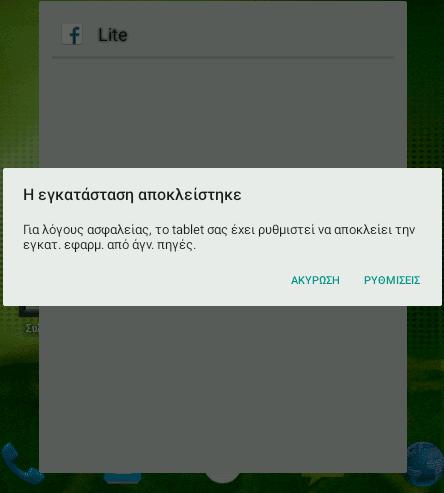 QuadRooter: Νέο κενό Ασφαλείας στο Android 05