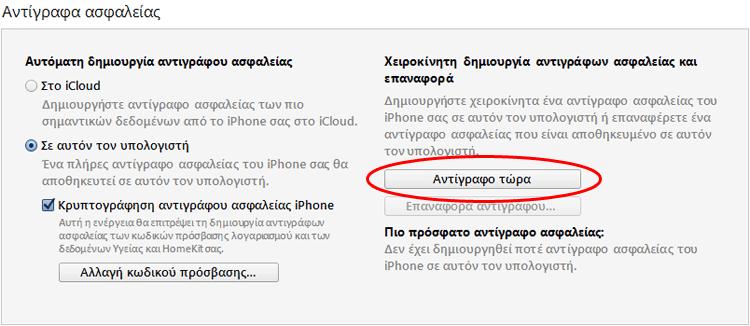 Όλες οι Μέθοδοι για Αντίγραφα Ασφαλείας σε iPhone backup iPad 05
