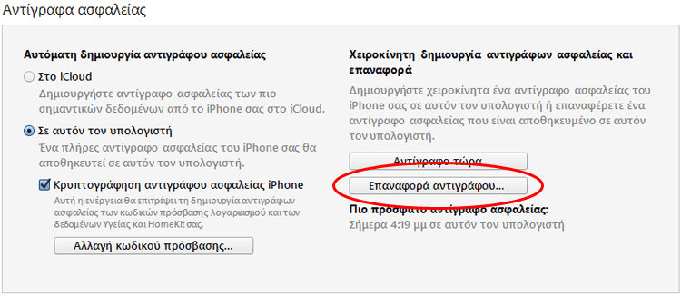 Όλες οι Μέθοδοι για Αντίγραφα Ασφαλείας σε iPhone backup iPad 15