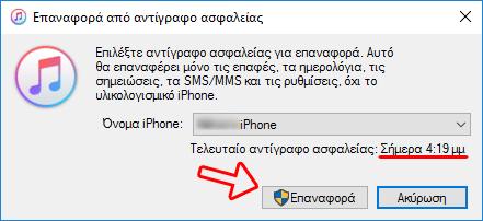 Όλες οι Μέθοδοι για Αντίγραφα Ασφαλείας σε iPhone backup iPad 16