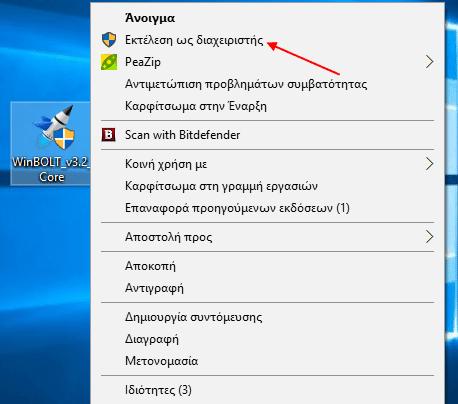 Συντήρηση των Windows με το WinBOLT 05