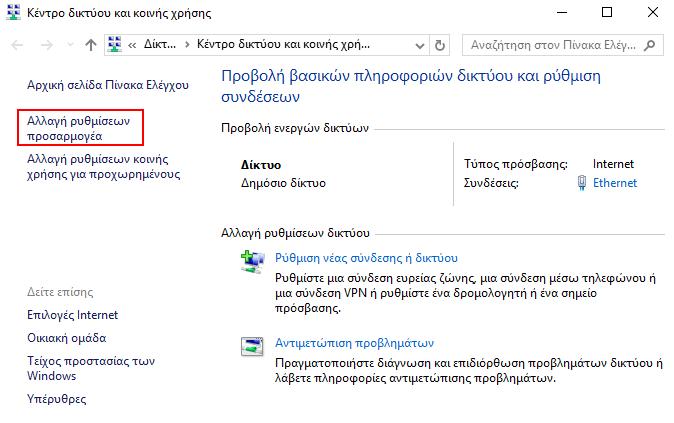 Τι να Κάνω Όταν ο Υπολογιστής Δεν Μπαίνει στο Ίντερνετ 19