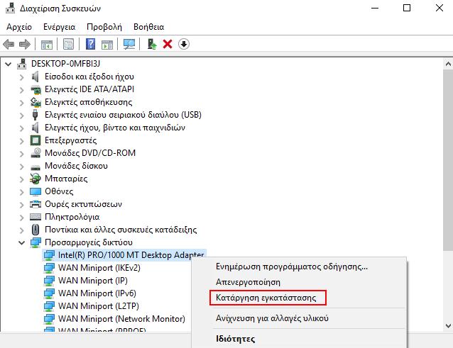 Τι να Κάνω Όταν ο Υπολογιστής Δεν Μπαίνει στο Ίντερνετ 24