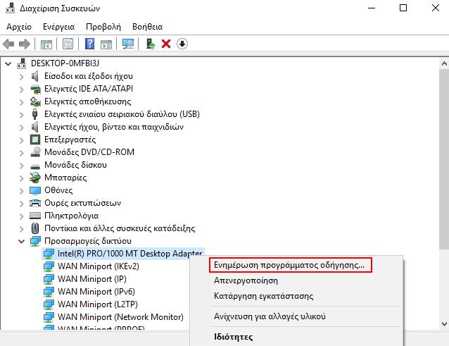 Τι να Κάνω Όταν ο Υπολογιστής Δεν Μπαίνει στο Ίντερνετ 26