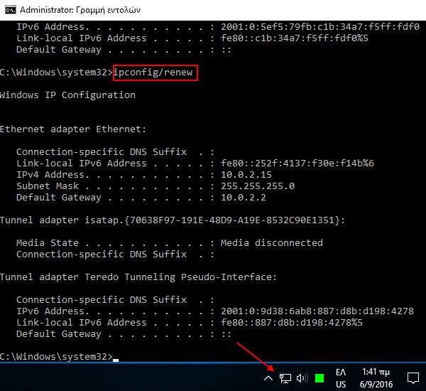 Τι να Κάνω Όταν ο Υπολογιστής Δεν Μπαίνει στο Ίντερνετ 39