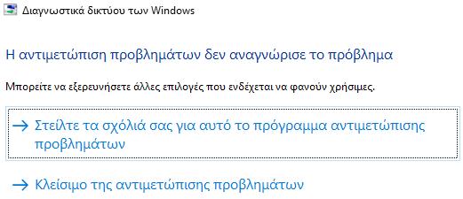 Τι να Κάνω Όταν ο Υπολογιστής Δεν Μπαίνει στο Ίντερνετ troubleshooting 08
