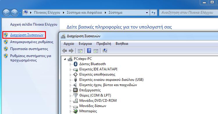 Τι να Κάνω Όταν ο Υπολογιστής Δεν Μπαίνει στο Ίντερνετ troubleshooting 20