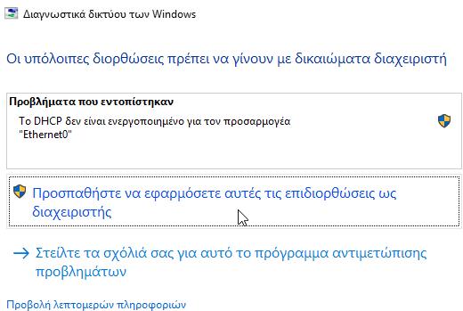 Τι να Κάνω Όταν ο Υπολογιστής Δεν Μπαίνει στο Ίντερνετ 11
