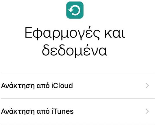 Όλες οι Μέθοδοι για Αντίγραφα Ασφαλείας σε iPhone backup iPad 14