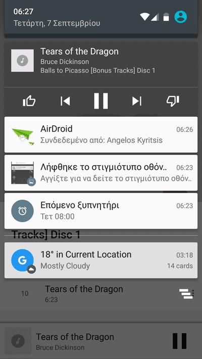 02 Νέα Έκδοση Android - Όλες οι Αλλαγές του Android Nougat