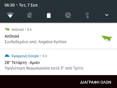 04 Νέα Έκδοση Android - Όλες οι Αλλαγές του Android Nougat