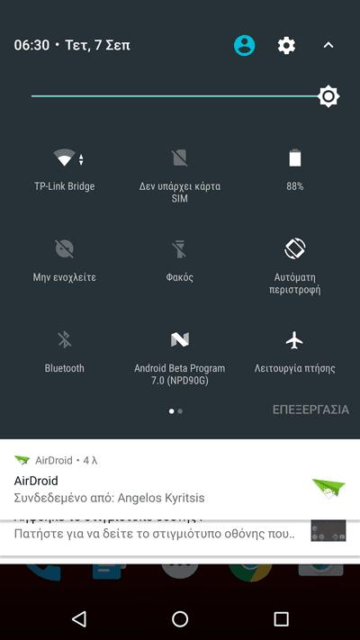 05 Νέα Έκδοση Android - Όλες οι Αλλαγές του Android Nougat