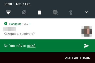 08 Νέα Έκδοση Android - Όλες οι Αλλαγές του Android Nougat