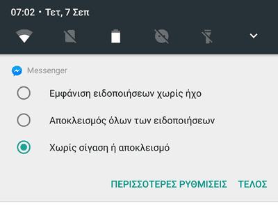 11 Νέα Έκδοση Android - Όλες οι Αλλαγές του Android Nougat