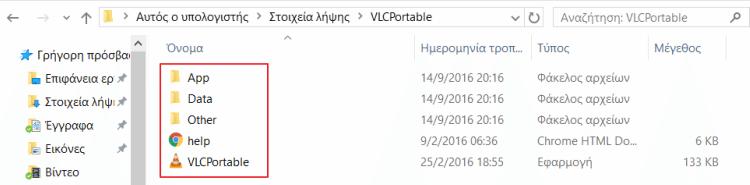 Portable Apps Φορητές Εφαρμογές Χωρίς Εγκατάσταση 01