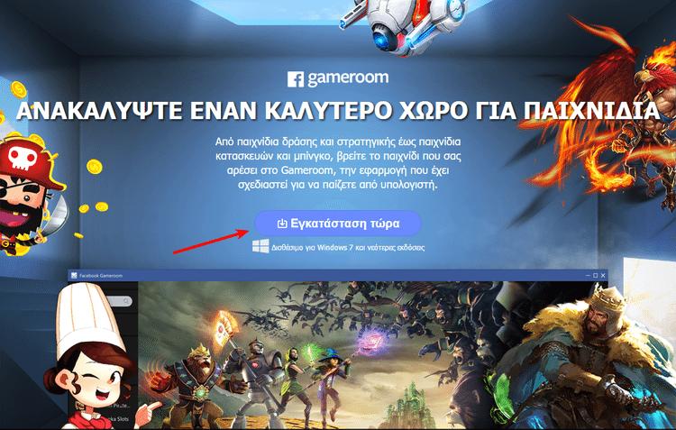 Παιχνίδια Facebook στα Windows Facebook Games με το Facebook Gameroom Facebook Arcade-01