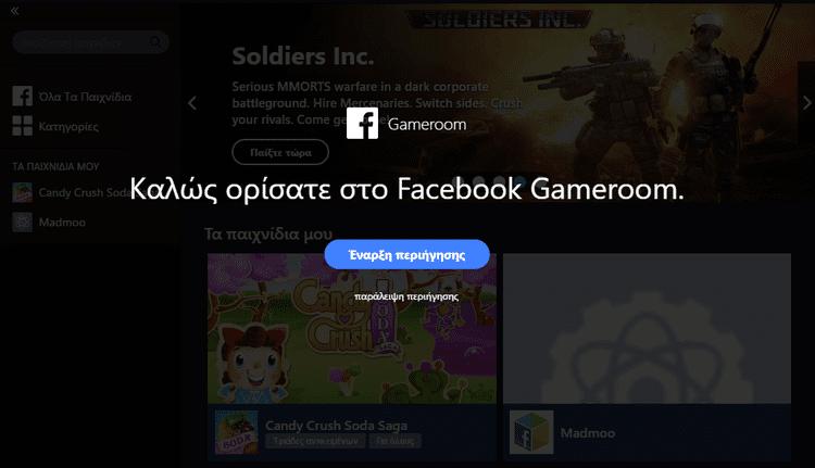 Παιχνίδια Facebook στα Windows Facebook Games με το Facebook Gameroom Facebook Arcade-05