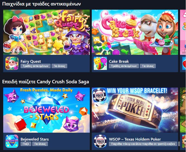 Παιχνίδια Facebook στα Windows Facebook Games με το Facebook Gameroom Facebook Arcade-14b