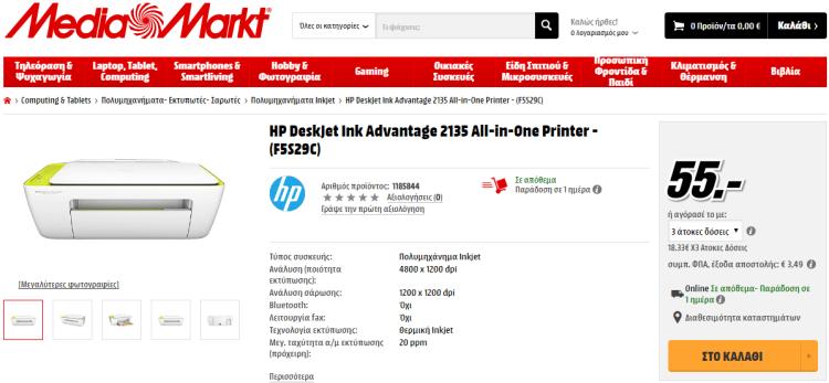 Παρουσίαση: Πολυμηχάνημα HP DeskJet 2135 Ink Advantage-26