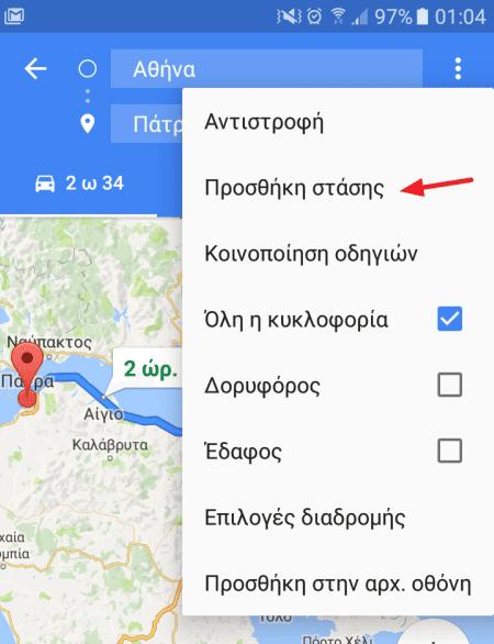 Μυστικά του Google Maps που Δεν Γνωρίζατε 09