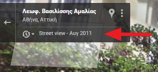 Μυστικά του Google Maps που Δεν Γνωρίζατε 13
