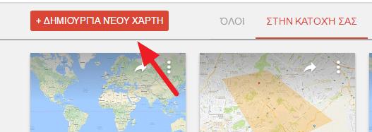 Μυστικά του Google Maps που Δεν Γνωρίζατε 15