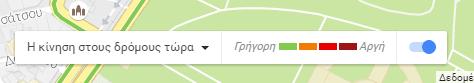 Μυστικά του Google Maps που Δεν Γνωρίζατε 19