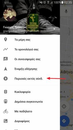 Μυστικά του Google Maps που Δεν Γνωρίζατε 22