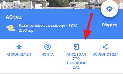 Μυστικά του Google Maps που Δεν Γνωρίζατε 26