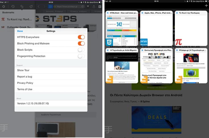browser-%ce%b3%ce%b9%ce%b1-iphone-39