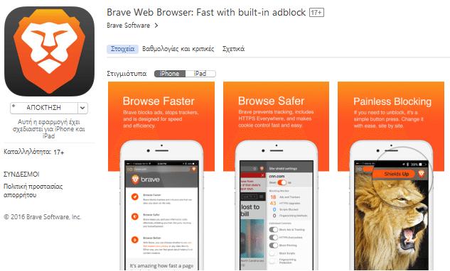 browser-%ce%b3%ce%b9%ce%b1-iphone-40